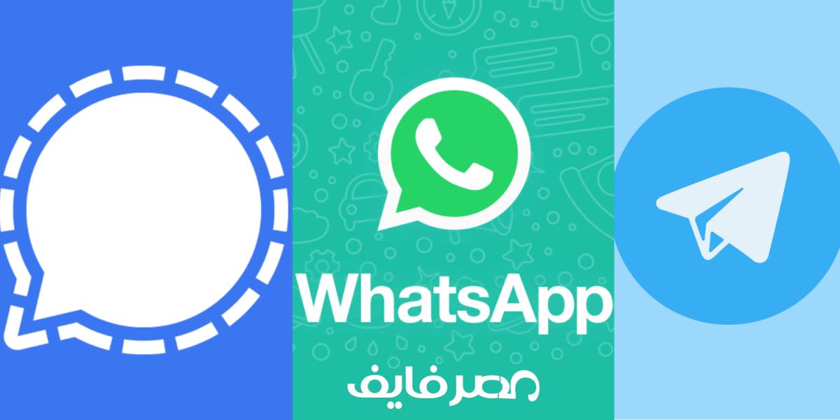 """سيجنال """"Signal""""و تيليجرام """"Telegram"""" أفضل بدائل واتسآب تعرف على المميزات والعيوب"""