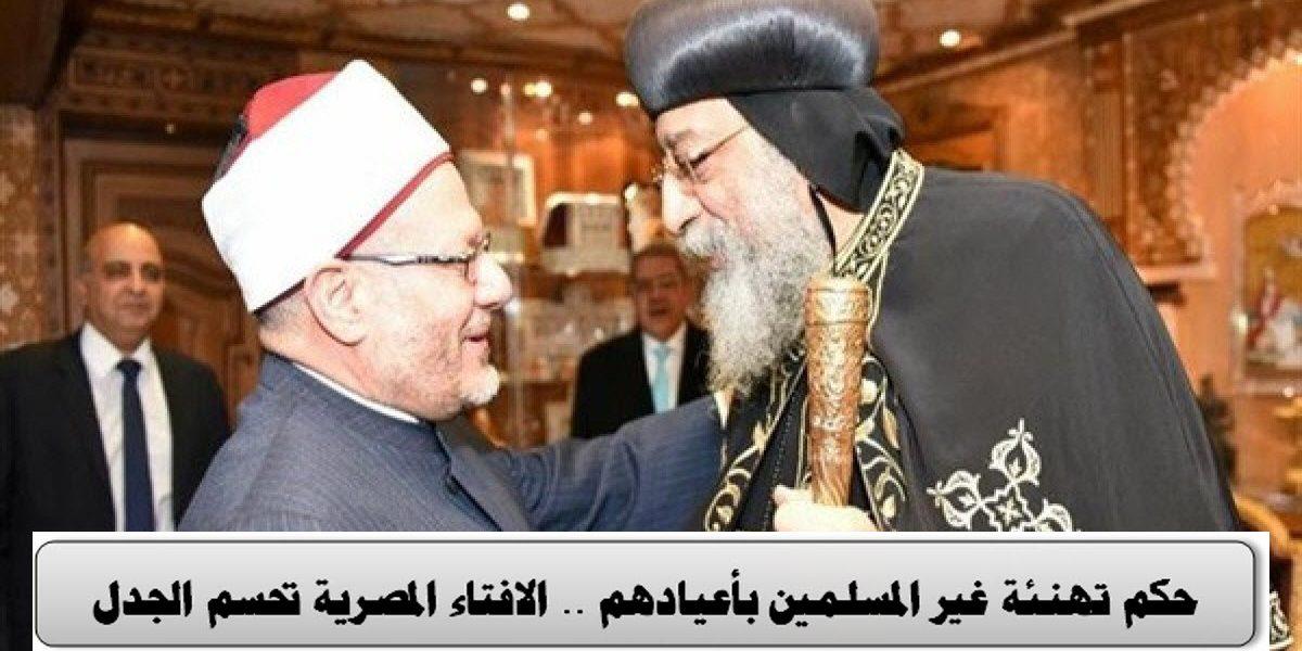 حكم تهنئة غير المسلمين بأعيادهم .. الافتاء المصرية تحسم الجدل