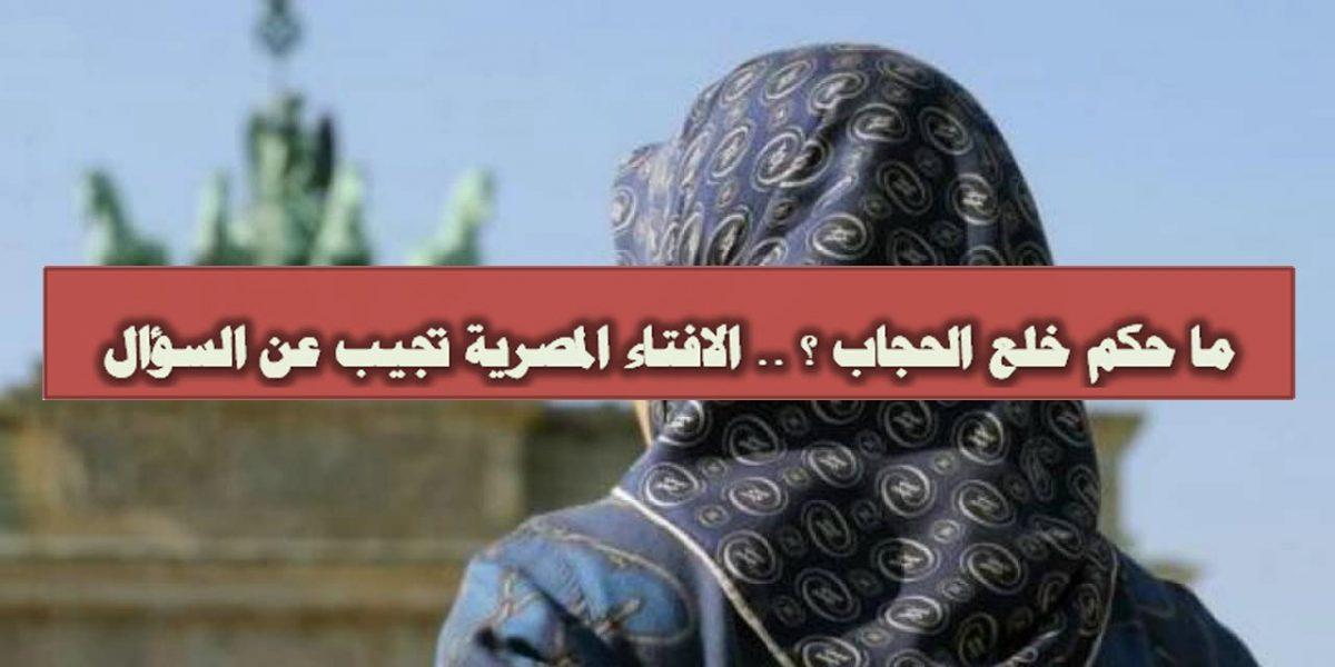 ما حكم خلع الحجاب ؟ .. الافتاء المصرية تجيب عن السؤال