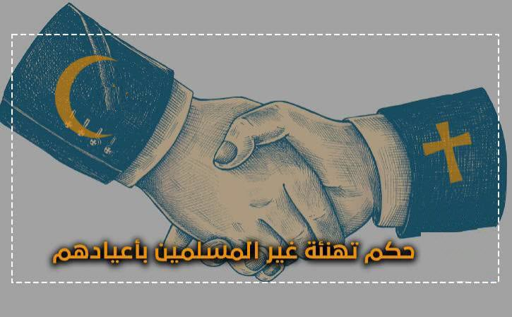 Ruling on congratulating non-Muslims on their festivals .. Egyptian Iftaa settles controversy 1