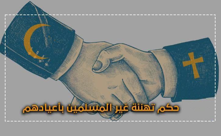 حكم تهنئة غير المسلمين بأعيادهم .. الافتاء المصرية تحسم الجدل 1