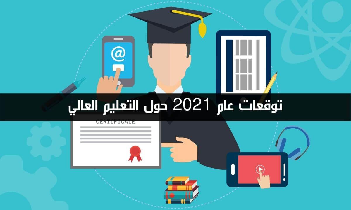 توقعات التعليم العالي حول العالم في عام 2021
