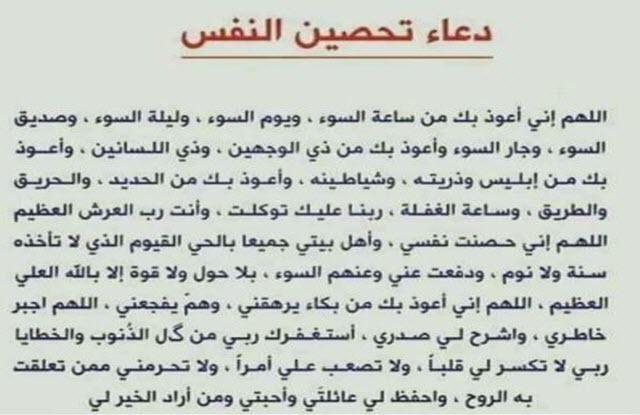 دعاء رفع الوباء والبلاء .. أدعية تحصين النفس والأهل 2