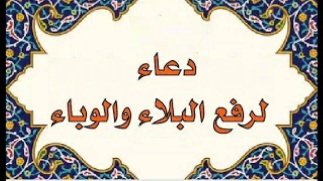دعاء رفع الوباء والبلاء  .. أدعية تحصين النفس والأهل
