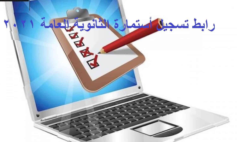 رابط تسجيل استمارة الثانوية العامة 2021 .. لأول إمتحانات إلكترونية 1