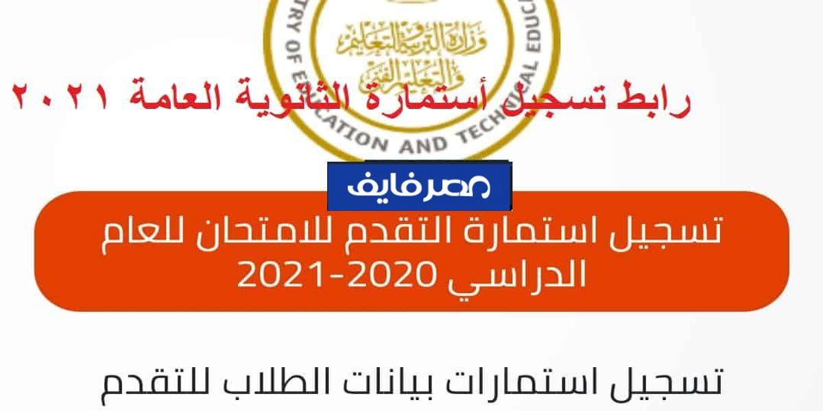 رابط تسجيل استمارة الثانوية العامة 2021 .. لأول إمتحانات إلكترونية