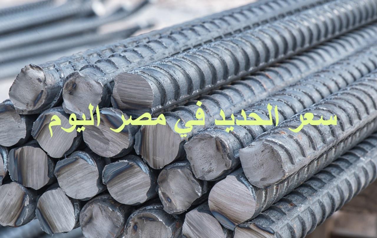 ارتفاع سعر الحديد في مصر بزيادة 2500 جنيه عن السعر العادل يربك سوق العقارات