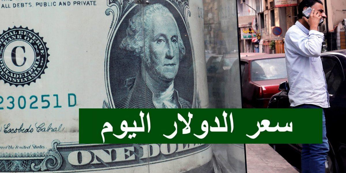 سعر الدولار اليوم الأحد 17 يناير 2021 في البنوك المصرية وتوقعات الخبراء لأسعار الورقة الخضراء