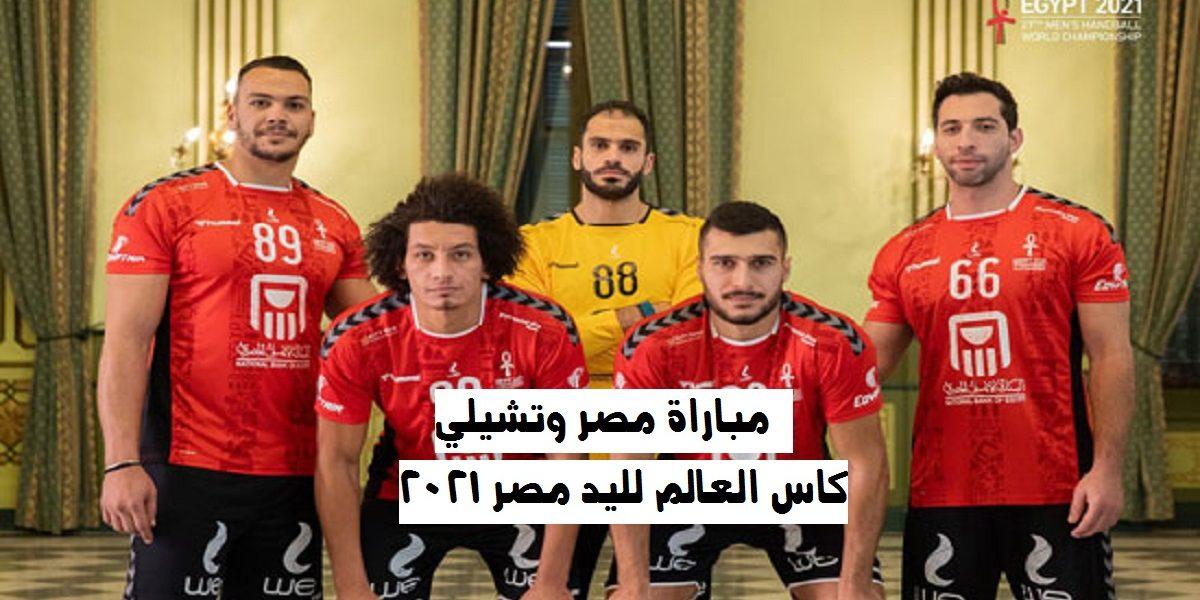 موعد مباراة مصر وتشيلي .. فى بطولة كاس العالم لكرة اليد 2021