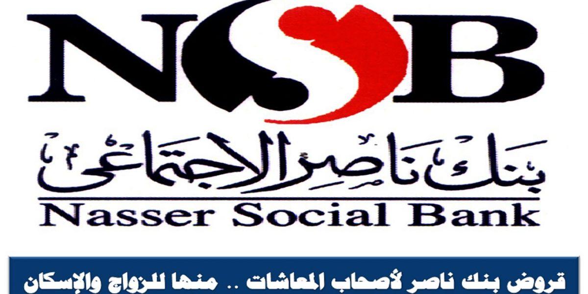 قروض بنك ناصر لأصحاب المعاشات .. منها للزواج والإسكان