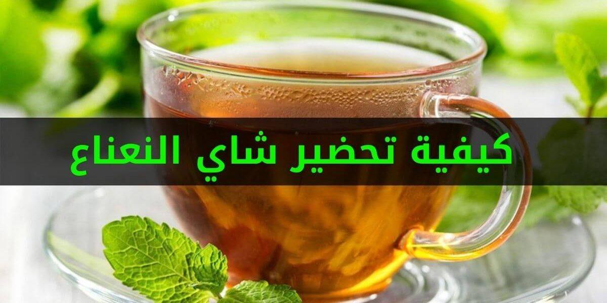 كيفية تحضير شاي النعناع