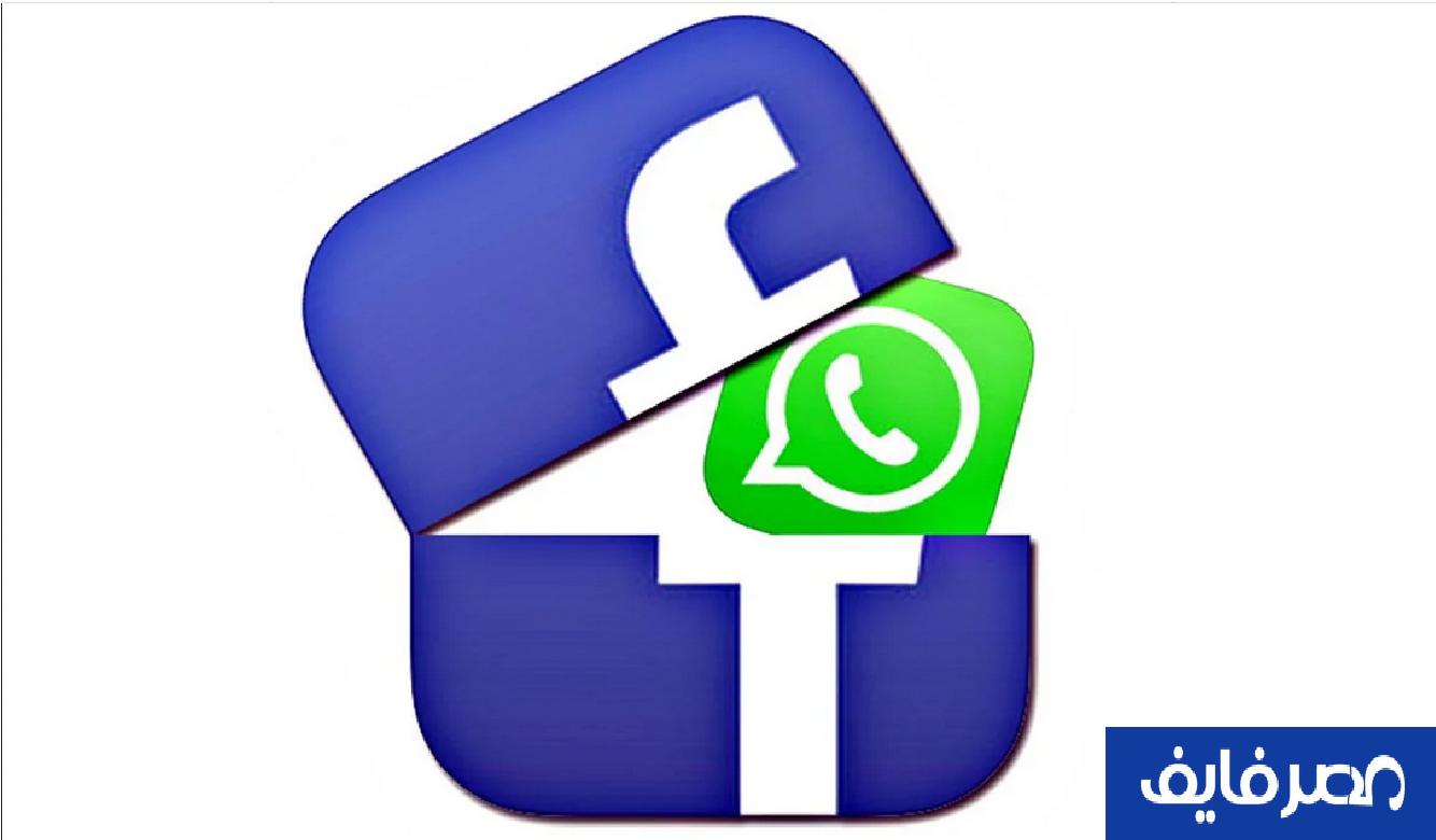 لماذا تثير تحديثات الواتساب الجديدة غضب المستخدمين في مصر والعالم ؟؟