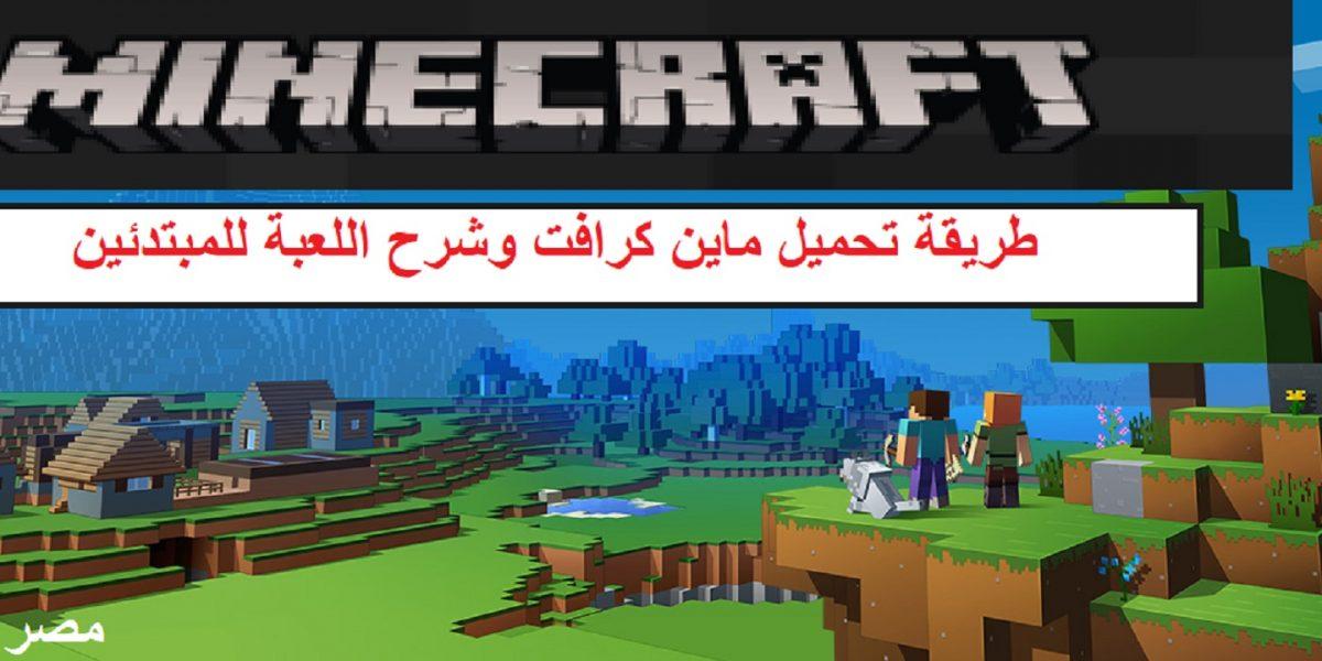 طريقة تحميل لعبة ماين كرافت 2021 وشرح اللعبة للمبتدئين minecraft