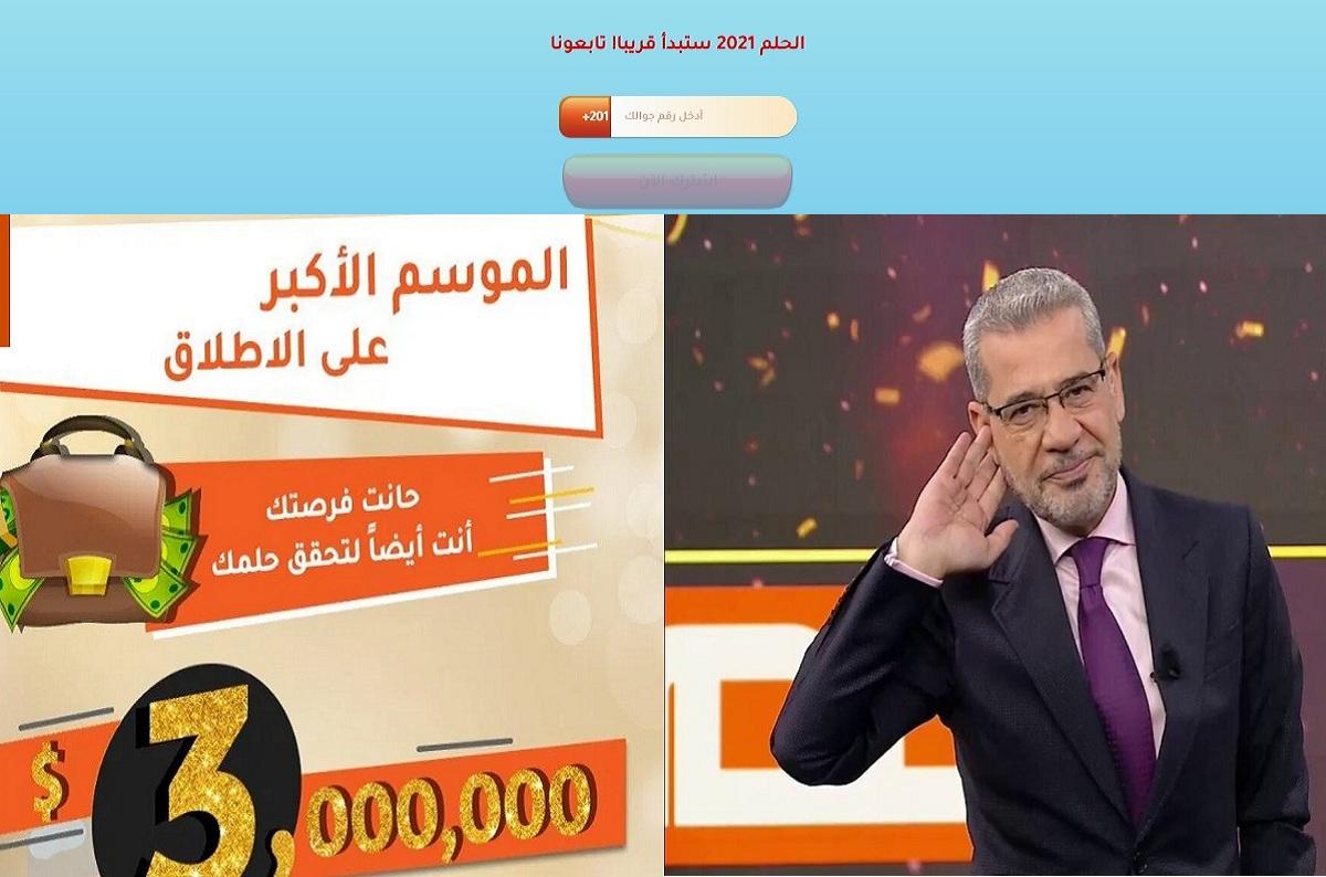 غيّر حياتك بـ SMS واحلم.. عيدك عيدين مع مسابقة الحلم والسحب الثالث على 500 ألف دولار وبيت الأحلام 6