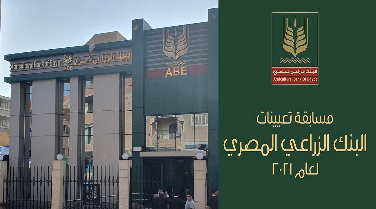 مسابقة تعيينات البنك الزراعي المصري 2021 abe.ebi.gov.eg لخريجي الجامعات والشروط والتفاصيل