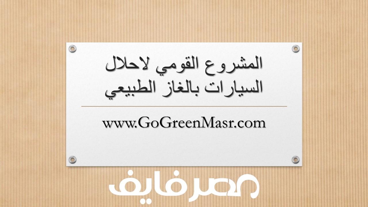 gogreen masr