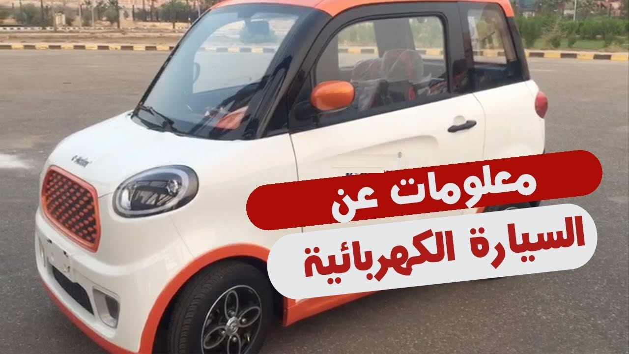 أسعار السيارة DL بديل التوكتوك الكهربائية .. المطروحة من شركة دوليبات إيجيبت 1