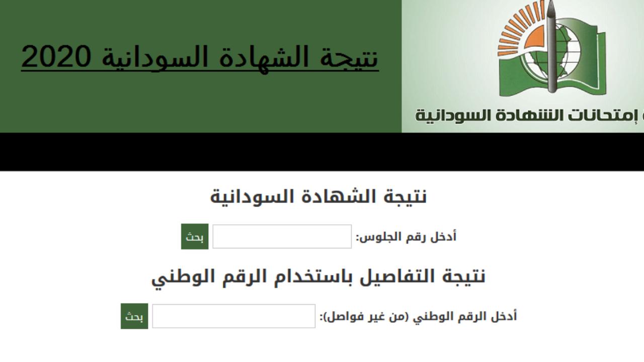 Sudanese certificate result 2021