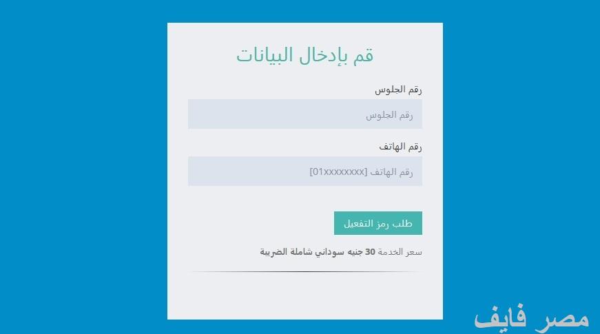 نتيجة امتحانات الشهادة الثانوية السودانية