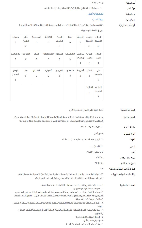 وظائف الحكومة المصرية لشهر يناير 2021 وظائف بوابة الحكومة المصرية 6