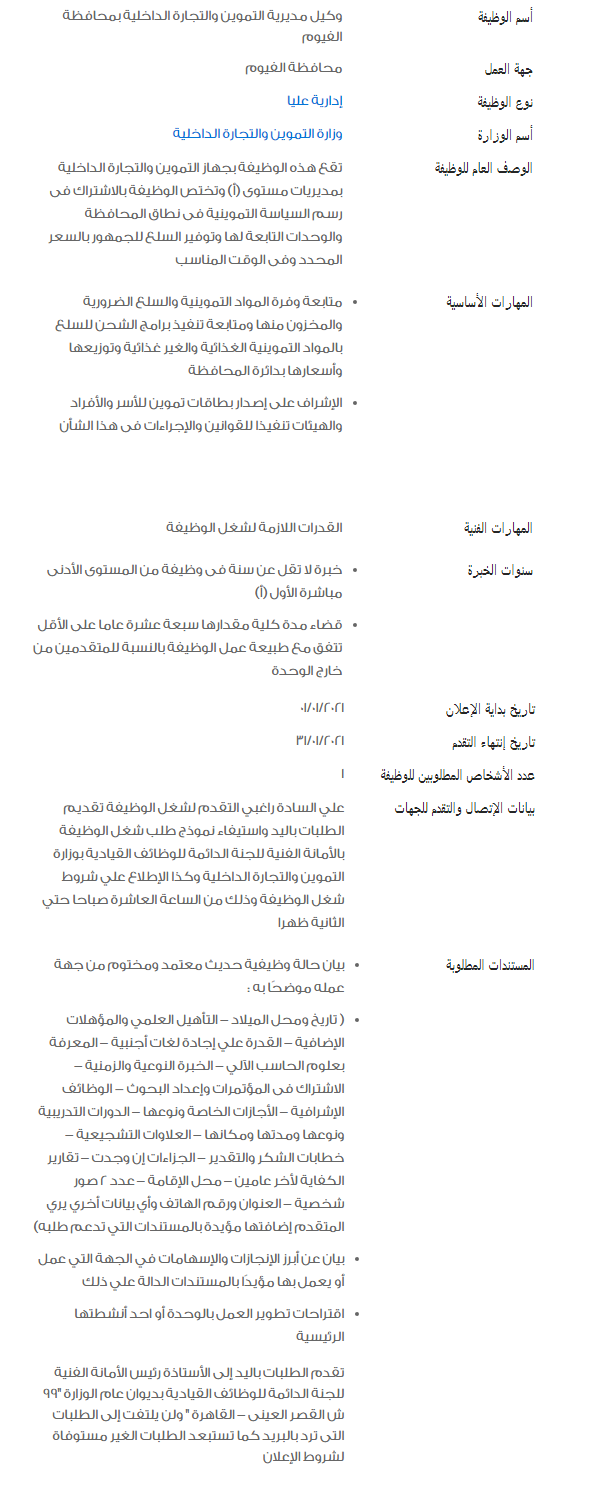 وظائف الحكومة المصرية لشهر يناير 2021 وظائف بوابة الحكومة المصرية 5