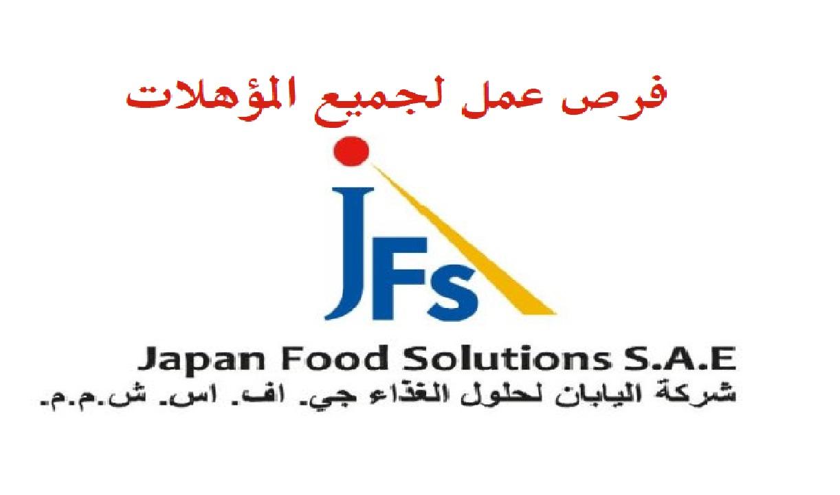 براتب 5000 جنية  وظائف خالية بشركة اليابان لحلول الغذاء لجميع المؤهلات