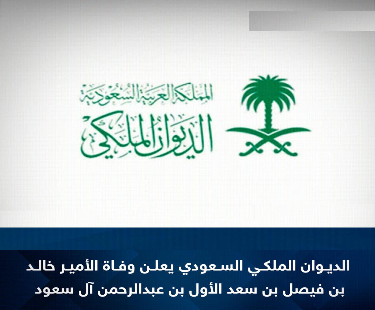بيان نعي من الديوان الملكي .. وكالة الانباء السعودية تنشر التفاصيل