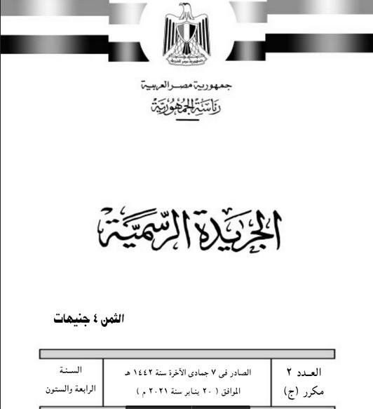 بالمستندات.. مد إعلان حالة الطوارئ في جميع أنحاء مصر لمدة 3 شهور نظراً للظروف التي تمر البلاد 2