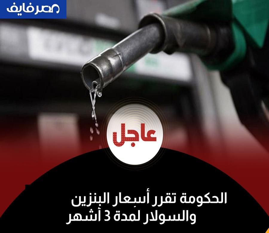 """""""بيان رسمي"""" أسعار البنزين والسولار اليوم بعد قرار لجنة التسعير التلقائي 2"""
