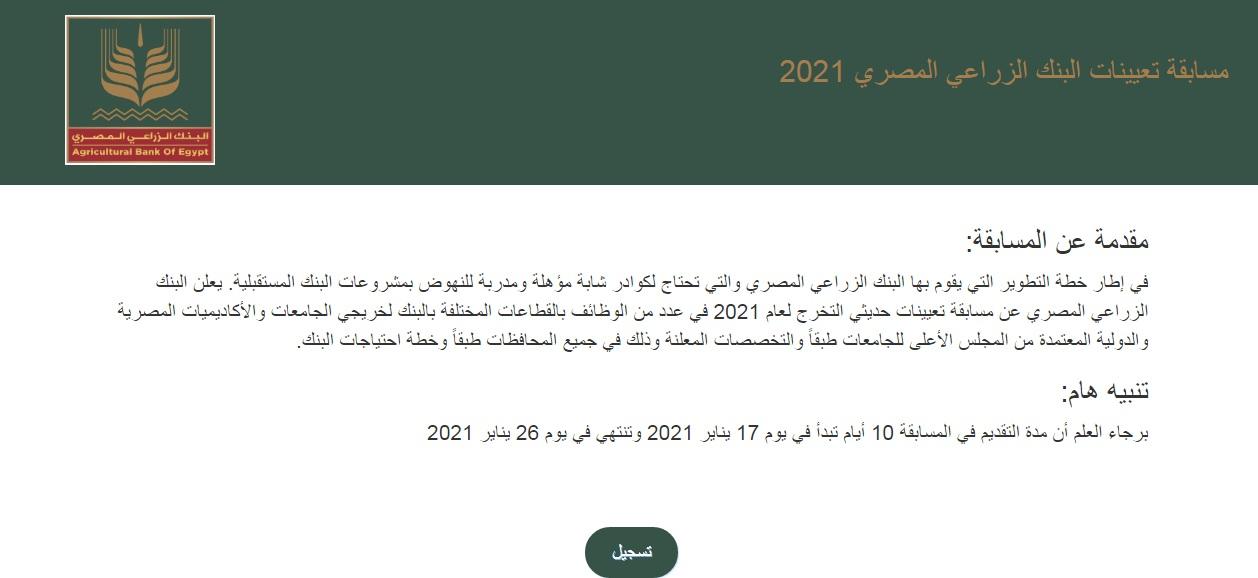 مسابقة تعيينات البنك الزراعي المصري 2021 abe.ebi.gov.eg لخريجي الجامعات والشروط والتفاصيل 2
