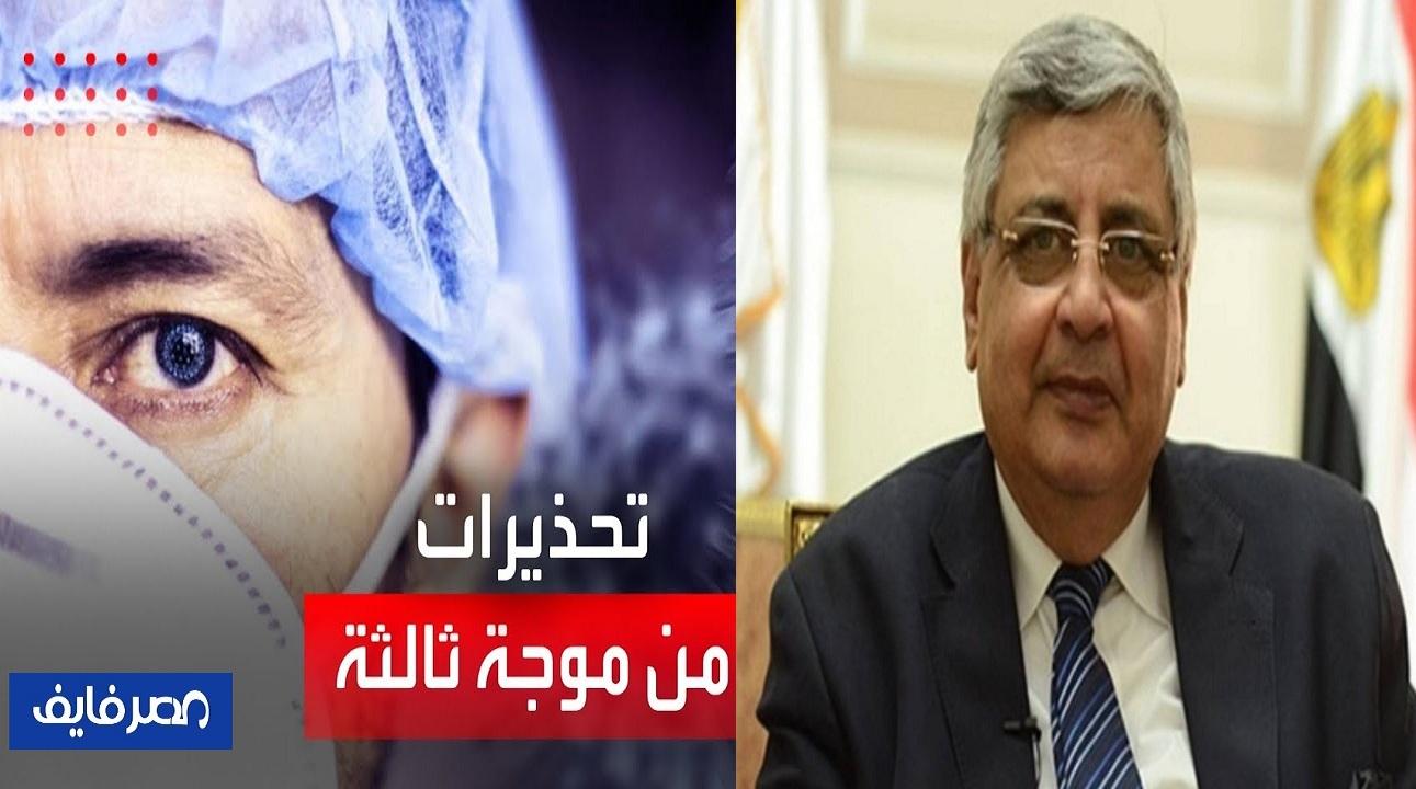 مستشار الرئيس للصحة.. الموجة الثالثة لكورونا ظهرت في بعض الدول ويكشف آخر تطورات لقاح كورونا المصري