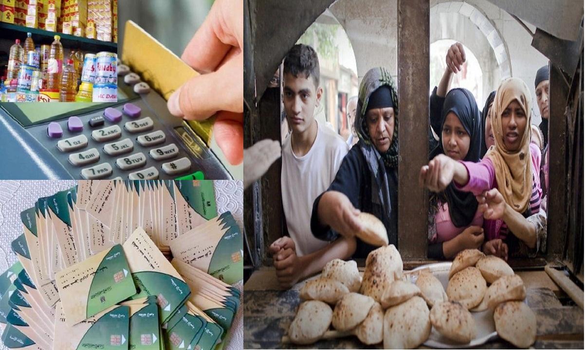 """""""بيان رسمي"""" التموين تكشف الفئات الثلاثة المحذوفة من السلع التموينية والخبز وتنفي حذف 14 مليون مواطن"""