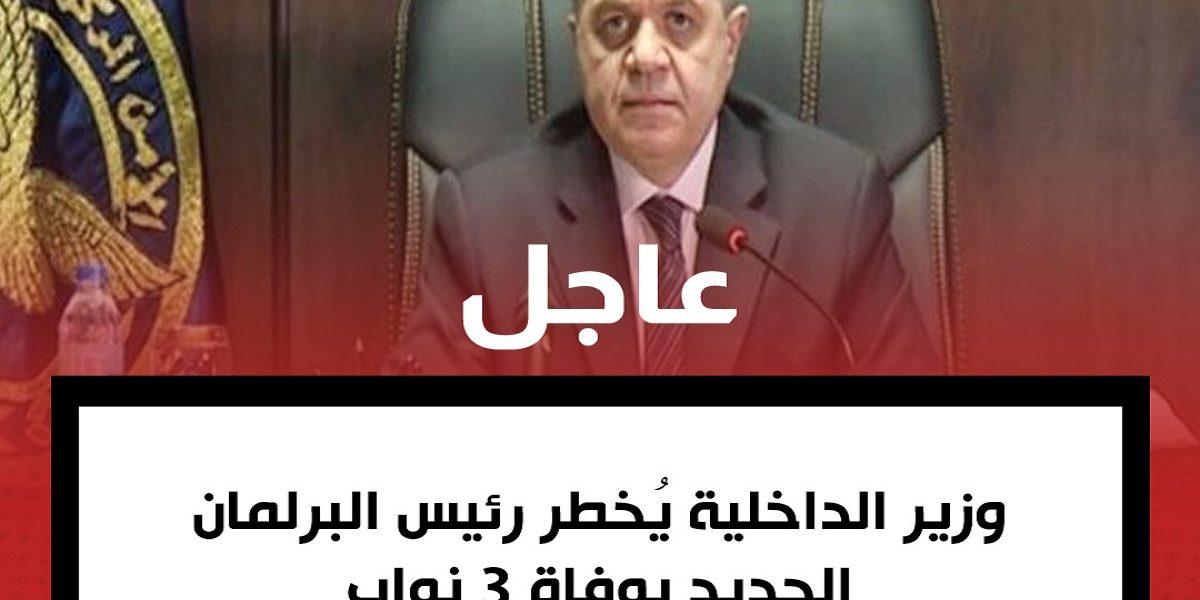 وزير الداخلية يبلغ رئيس البرلمان الجديد بوفاة 3 نواب وفق المادة 392 من لائحة المجلس