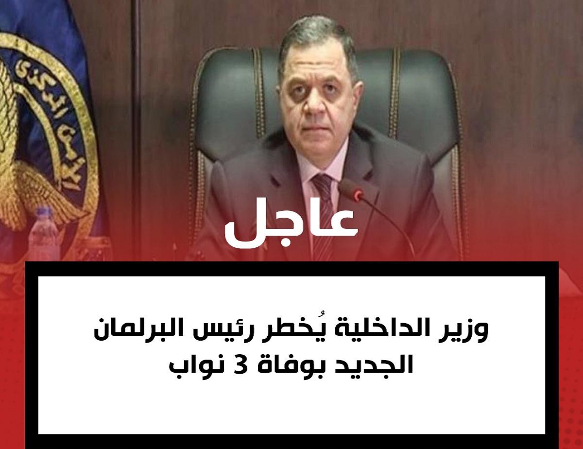 وزير الداخلية يبلغ رئيس البرلمان الجديد بوفاة 3 نواب وفق المادة 392 من لائحة المجلس 1