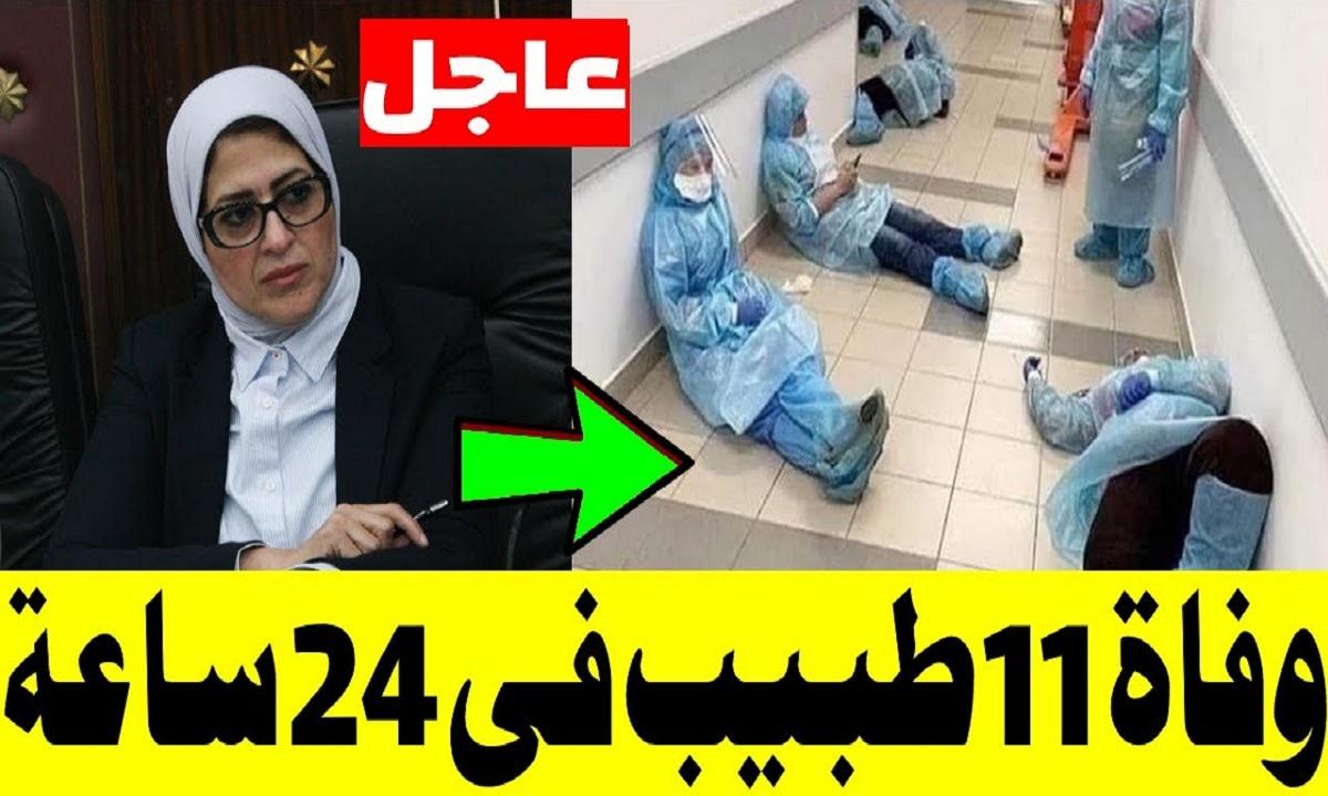بالفيديو| وفاة 11 طبيب في 24 ساعة ونقابة الأطباء توجه نصائح هامة للمواطنين