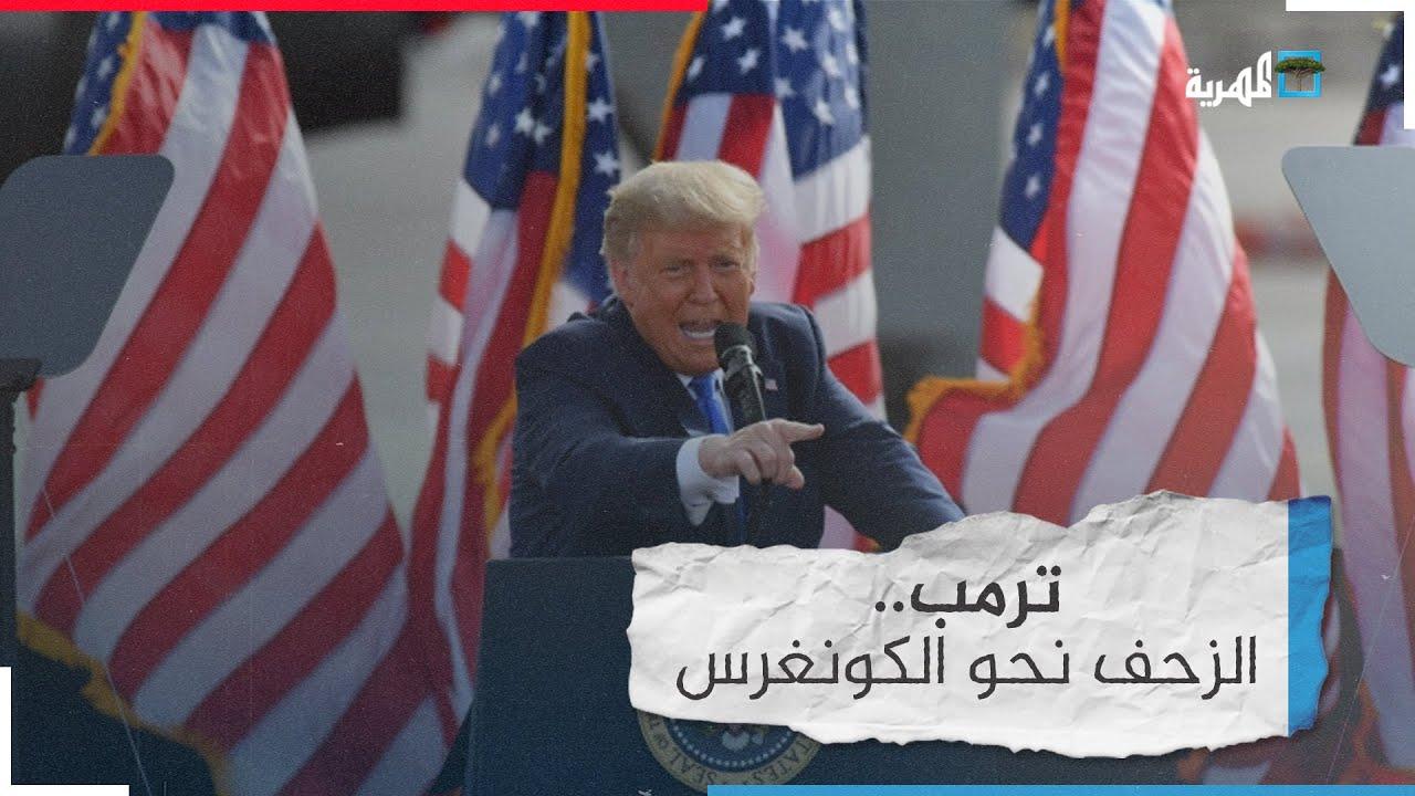 اقتحام مبنى الكونجرس واشتباكات بين أنصار ترامب والأمن وفرض حظر التجوال في واشنطن 2