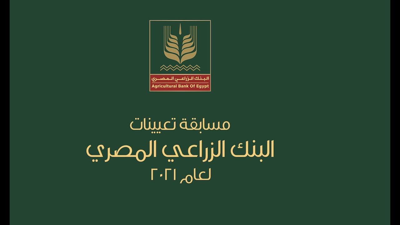مسابقة تعيينات البنك الزراعي المصري 2021 abe.ebi.gov.eg لخريجي الجامعات والشروط والتفاصيل 8