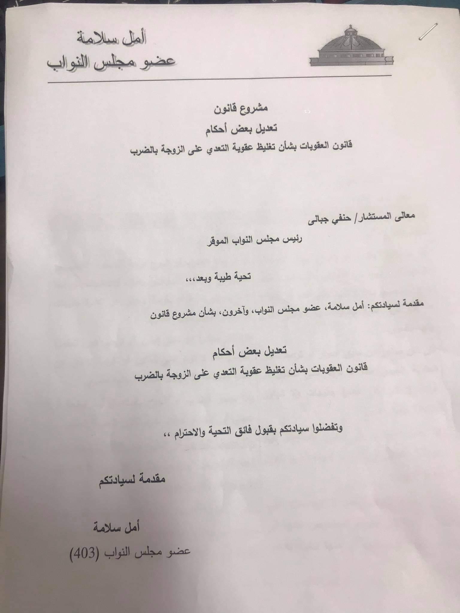 ننشر بالمستندات تفاصيل مشروع قانون بتغليظ عقوبة التعدي على الزوجة بالضرب والحبس من 3 لـ5 سنوات ينتظر الأزواج 3
