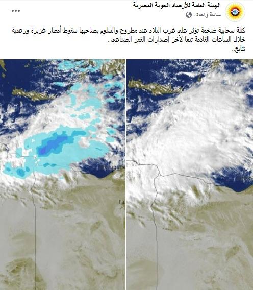 الأرصاد الجوية.. كتل سحابية ضخمة غرب البلاد الآن وأمطار غزيرة ورعدية خلال ساعات وحالة طقس الجمعة 2
