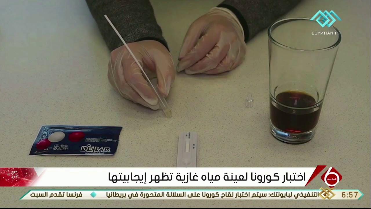 شاهد.. القناه الأولى المصرية تعرض فيديو لإجراء اختبار كورونا لعينة مياه غازية يظهر إيجابيتها 1