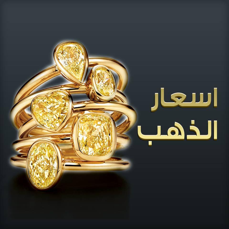 سعر الذهب الآن بمصر وعيار 21 يسجل 819 جنيه وتوقعات أسعار المعدن الأصفر 4