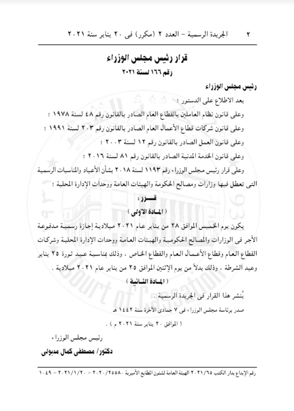 رسمياً.. رئيس الوزراء يعلن الخميس المقبل إجازة رسمية للقطاعين العام والخاص ونشر القرار بالجريدة الرسمية 2