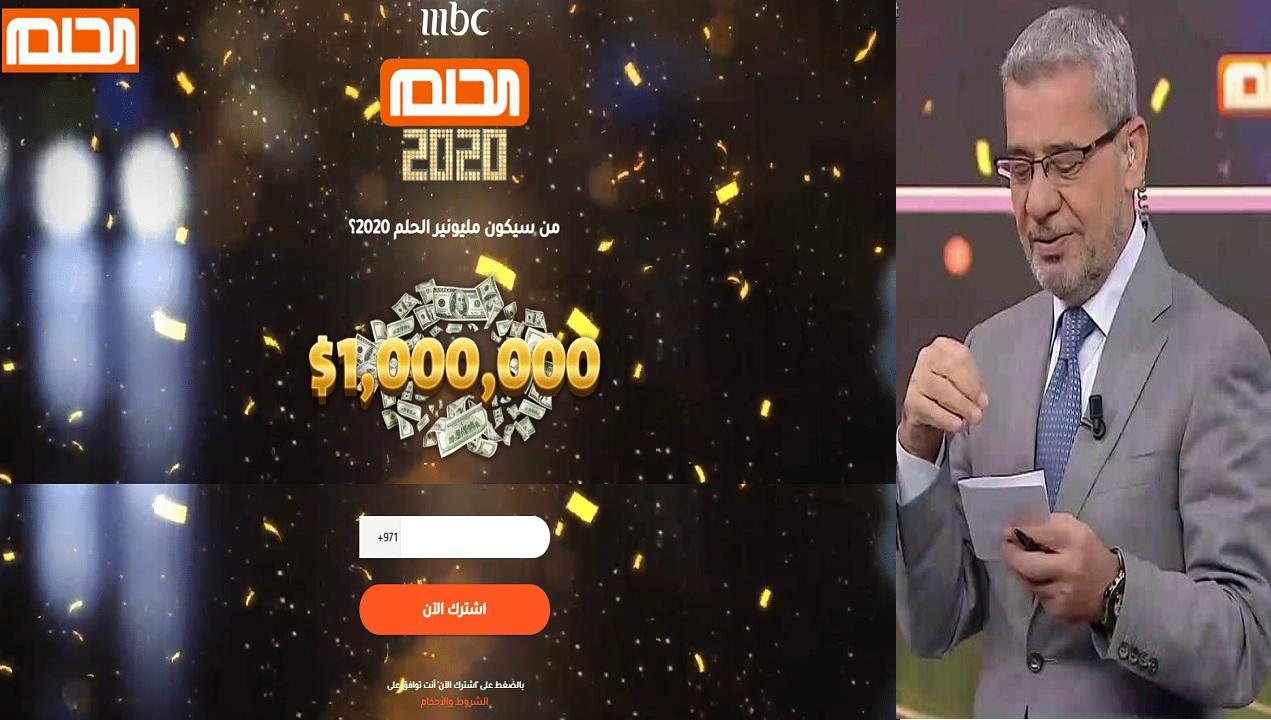 مسابقة الحلم 2021 تعود بجوائز 3000$ يوميًا.. وكيفية الإشتراك برسالة SMS وبضغطة واحدة 2