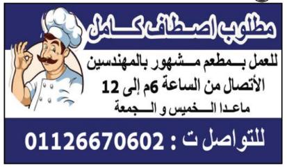 إعلانات وظائف جريدة الوسيط اليوم الجمعة 15/1/2021 1
