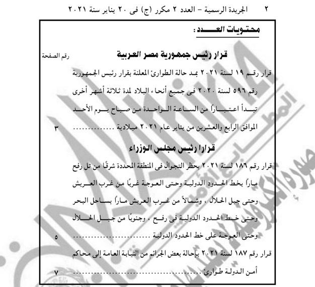 بالمستندات.. مد إعلان حالة الطوارئ في جميع أنحاء مصر لمدة 3 شهور نظراً للظروف التي تمر البلاد 3