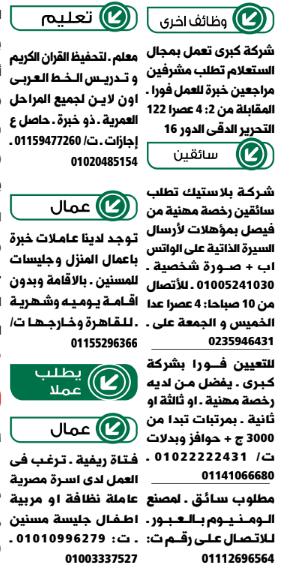 إعلانات وظائف جريدة الوسيط اليوم الجمعة 22/1/2021 1