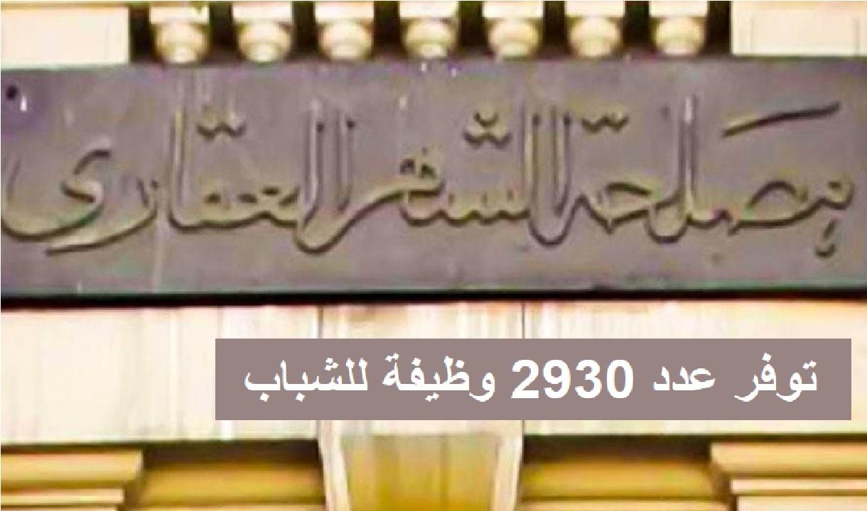 وظائف الشهر العقاري| 2930 وظيفة خالية في مصلحة الشهر العقاري والتوثيق للشباب