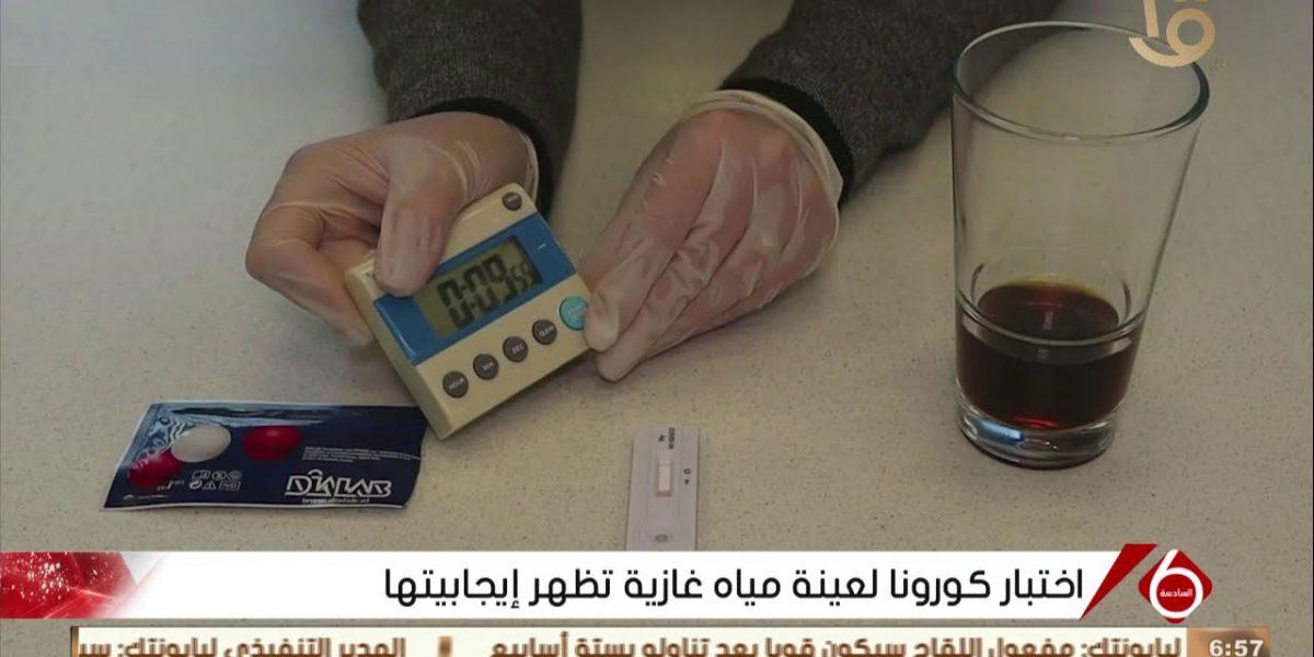 شاهد.. القناه الأولى المصرية تعرض فيديو لإجراء اختبار كورونا لعينة مياه غازية يظهر إيجابيتها