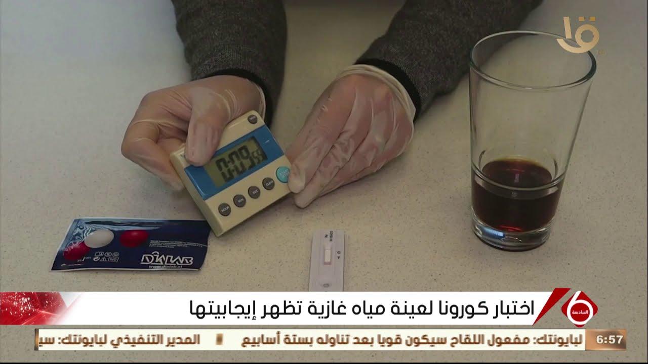 شاهد.. القناه الأولى المصرية تعرض فيديو لإجراء اختبار كورونا لعينة مياه غازية يظهر إيجابيتها 2