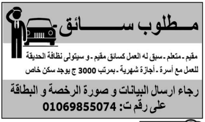 إعلانات وظائف جريدة الوسيط اليوم الجمعة 15/1/2021 2